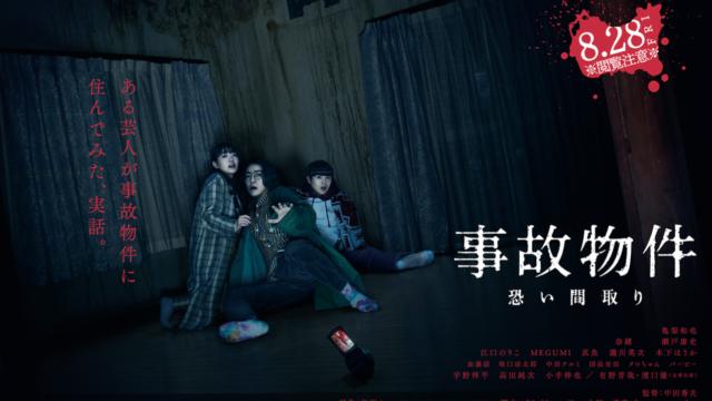 映画【事故物件怖い間取り】のビジュアルポスター