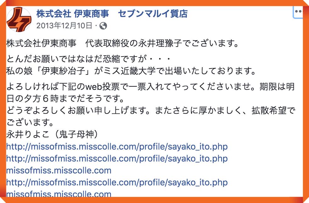 株式会社伊藤商事のフェイスブックの投稿