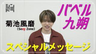 菊池風磨のバベル九の宣伝画像