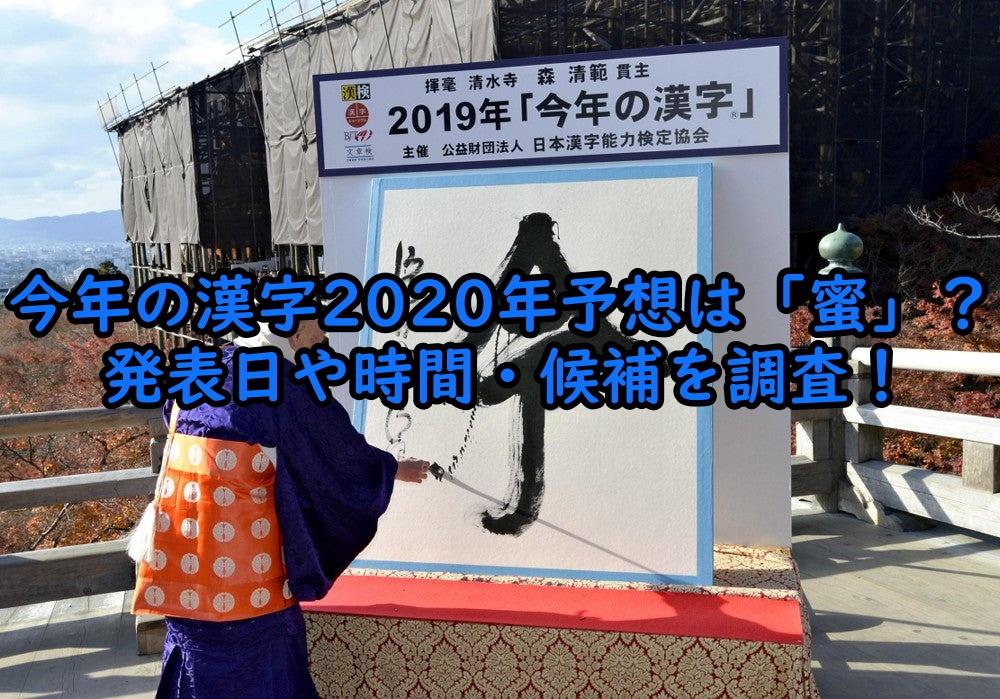 今年の漢字予想2020年