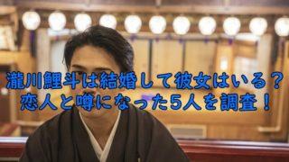 瀧川鯉斗は結婚して彼女はいる?恋人と噂になった5人を調査!